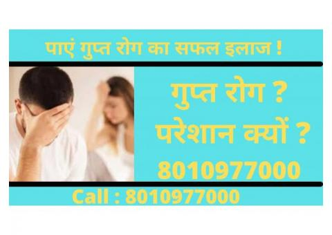 8010977000 Best sexologist for male in Chandni Chowk