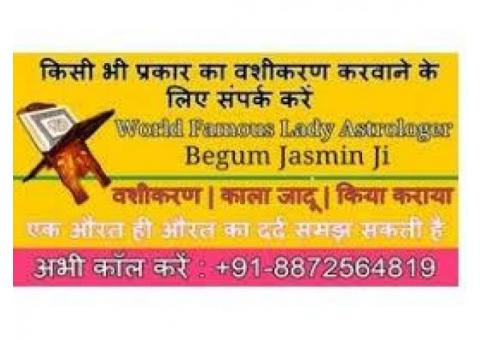 Get Relationship Love Marriage Money Family Problem Solution +91-8872564819